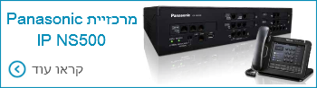 מרכזיית Panasonic IP NS500