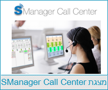 מצגת SManager Call Center